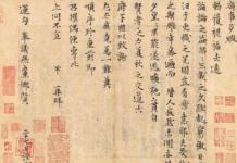Wang Zhongjun Brief Jushi Tie Zeng Gong